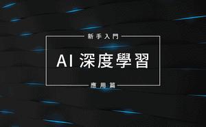『高中自主學習』自主學習計畫:「探索深度學習-AI人智慧實作」