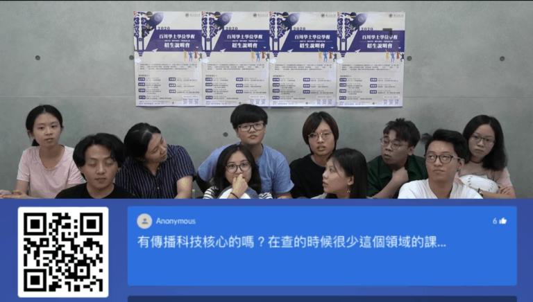 『高中活動』百川大學 線上直播Q&A