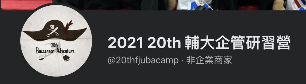 輔大企管研習營
