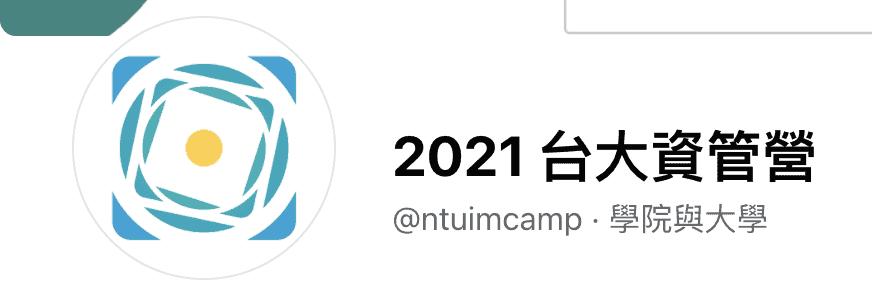 台灣大學 資訊管理營隊